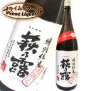 萩乃露 別誂え 特別純米 生酒 1800ml