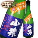 山猿 山廃生酒 無濾過生原酒 特別純米 720ml