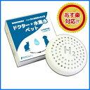 水素水 ペット ドクター水素水 ペット用 水素維持盤 1個入 (1ヶ月タイプ)