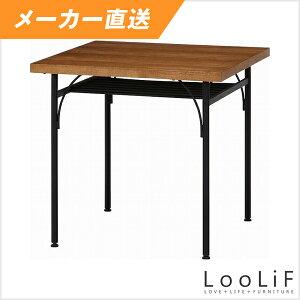 食卓テーブルレアル7575│机つくえテーブル台デスク/食卓テーブルダイニングテーブルレアル/茶ちゃブラウン