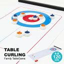 【送料無料_a】テーブルカーリング ゲーム 玩具 おもちゃファミリーゲーム テーブルゲーム スポーツトイ