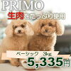 新鮮・国産ドッグフードプリモフード3kg
