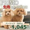 新鮮・国産ドッグフードプリモフード500g