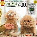 新鮮・国産ドッグフード【プリモフード】 ベーシック お試し 400g【送料込】小型犬 成犬 幼犬 小