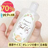 【日本製】アルコールハンドジェル アルコール70% 携帯用 アルコールジェル 除菌ジェル 持ち運び 携帯 高濃度 エタノール 除菌 抗菌 手指 容器 かわいい オレンジ 香り ミーアニーナ ハンドジェル 60mL