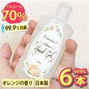【10%OFF】 アルコール70% 日本製 携帯用 オレンジ...