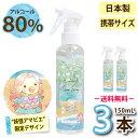 【エタノール80%】アルコールスプレー 日本製 マスク 除菌