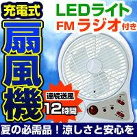 【送料無料】充電式サーキュレーター 扇風機 LEDライト24灯&FMラジオ付き多機能扇風機で涼し...