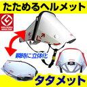 【送料無料】たためるヘルメット タタメット。瞬時に立体化。地震や災害時に安全に避難できま...