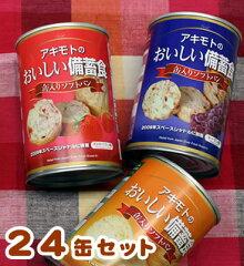 防災備蓄用として長期保存が可能なアキモトのパンの缶詰です。地震や災害などいざと言う時に。...