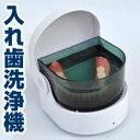 洗剤を使用しない洗浄機スイッチ1つで自動洗浄開始!1分間に、5800回のパワフルな振動で、入れ...
