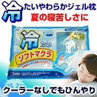 冷凍庫に入れても凍らない特殊ジェルを使用したソフトでやさしい保冷枕柔らかく、どんな部位に...