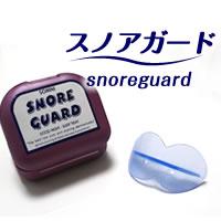 あす楽 スノアガード【即納】【あす楽対応】【RCP】【smp】