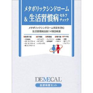 送料無料 DEMECAL(デメカル)メタボリックシンドローム&生活習慣病セルフチェック 自宅で検...