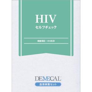 デメカル(DEMECAL)送料無料 HIVセルフチェックはHIV(エイズウイルス)抗体を調べるスクリー...