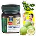 マヌカハニー MGO 250+ (UMF16+相当) 緑茶抽出成分配合 250g に有機栽培、低農薬の広島産レモン3個をプラスしました。はちみつレモン、レモン鍋に大長レモン3個+マヌカハニー MGO 250+ (UMF16+相当) 緑茶抽出成分配合 250g 有機栽培の広島産レモン 蜂蜜レモン、レモン鍋に 低農薬れもん 5/10頃入荷予定【RCP】