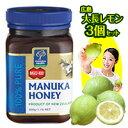 送料無料 マヌカハニーMGO400+ 500g ニュージーランド マヌカヘルス社製のマヌカ蜂蜜に有機栽培、低農薬の広島産レモン3個をプラスしました。はちみつレモン、レモン鍋に送料無料 大長レモン(おおちょうレモン)3個+マヌカハニー MGO 400+ (UMF20+相当) 500g 有機栽培の広島産レモン 蜂蜜レモン、レモン鍋に 低農薬れもん 5/10頃入荷予定【RCP】