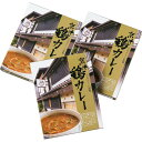 京都八起庵 京風鶏カレー(一味付)HC−3【SG】【RCP】