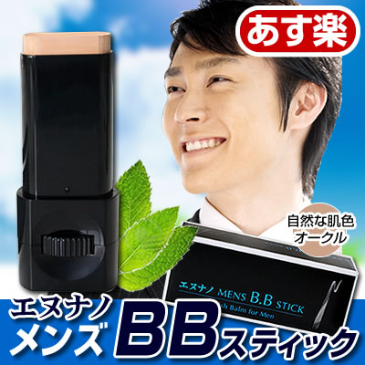 エヌナノ メンズBBスティック 濃いヒゲやお肌を自然にカバーする男性用ファンデーション【BBク…