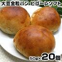 大豆全粒パン ビゴーレソフト 50g×20個【糖質制限ダイエット】【クール冷凍便でお届け】【R…