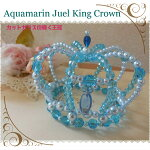 宝石のように輝くジュエル王冠(アクアマリン)ヘアーアクセサリー・ウェディング,結婚,ウェディングティアラ,発表会,ハロウィン