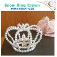 かぼちゃ形のパール王冠(ホワイト)結婚祝い,髪飾り,カチューシャ,手作り,ブライダルアクセ,二次会,結婚,ティアラ,花冠,ドレス