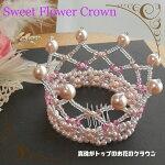 真珠がトップのフラワークラウン(ピンク)バザー,七五三,発表会,キッズドレス,出産祝い,結婚ティアラ,王冠,髪飾り,バレエ,花冠