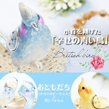 幸せの青い鳥&オカメインコのぴーちゃん・ブリティッシュバードのリングホルダー・結婚祝い・記念品・ブライダルギフト・宝石箱・ジュエリーボックス