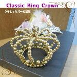 結婚式に!クラシックパール王冠(ゴールド)ウェディングドレス,結婚式,披露宴,ハロウィン,ブライダル