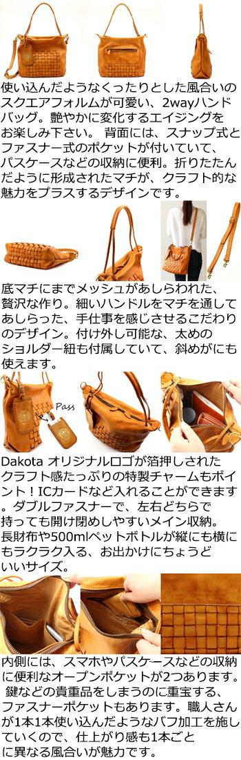 Dakota(ダコタ)『アーロ2wayハンドバッグ(1601084)』