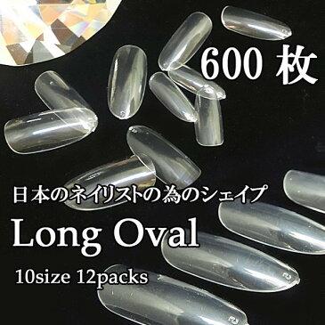 sale ネイルチップ 大量 高品質 ロングオーバル 美しい形 約600枚セット チップ 付け爪