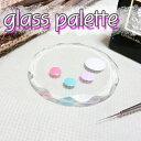 ネイル パレット アート ネイルアート まつエク まつげエクステ ガラス製 ガラスパレット