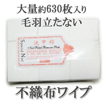 ネイル 不織布 ワイプ シート 拭き取り 不織紙 ジェルネイル 未硬化ジェル 拭き取り コットン ネイル用 未硬化