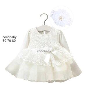 送料無料 ベビードレス 60 70 80 ベビーセレモニードレス 1歳誕生日ドレス ベビーフォーマル 1/2誕生日ドレス 長袖 ホワイト ベビー服 出産祝い お宮参り