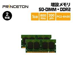 プリンストン 増設メモリ 1GB×2枚組 DDR2 PC2-6400 200pin CL6 SO-DIMM PDN2/800-1GX2