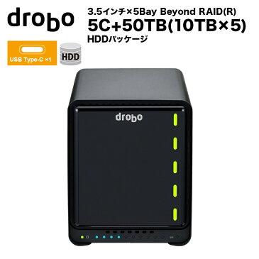 【納期1週間】 Drobo 5C HDDパッケージ 50TB(10TB×5台) USB3.0(Type-Cコネクター搭載)対応 外付けHDDケース 3.5インチ×5bay Beyond RAID(R) ストレージシステム PDR-5C50T/C ドロボ 【要同意】