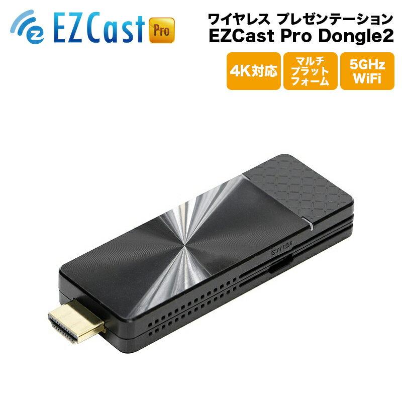 【10%OFFクーポン配布中】EZCast 4K対応 ワイヤレス プレゼンテーション EZCast Pro Dongle2 ブラック EZPRO-DONGLE2-D10 HDMI WiFi接続 5GHz / 2.4GHz対応 ワイヤレス投影 イージーキャスト画像