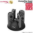 キングストン HyperX ChargePlay Quad Nintendo Switch Joy-Con コントローラー用 充電器 HX-CPQD-U