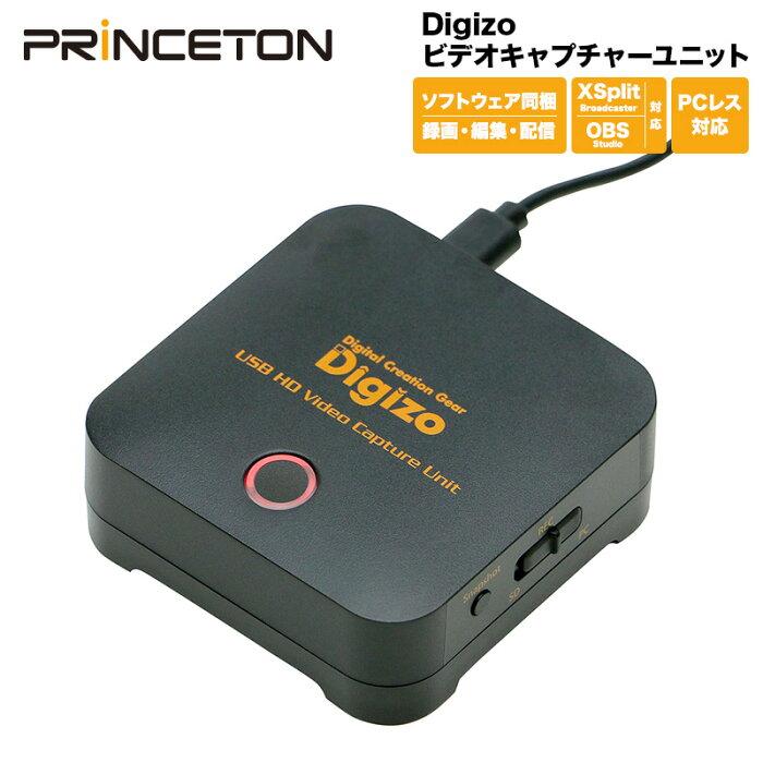 プリンストン Digizo PCレス ビデオキャプチャーユニット PCA-GHDAV XSplit対応 ゲーム配信 ライブ配信 YouTube ユーチューブ Facebook Twitch ユーチューバー