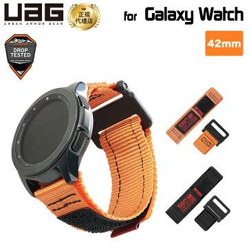 UAG Galaxy Watch 42mm用 ACTIVEバンド ナイロン 全2色 UAG-GWSAシリーズ ユーエージー ギャラクシーウォッチ アクティブ Samsung サムスン
