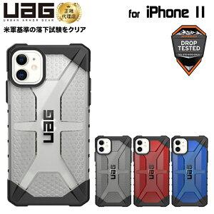 【ポイント2倍】UAG iPhone 11用 PLASMAケース クリアカラー 全4色 耐衝撃 UAG-IPH19Mシリーズ 6.1インチ アイフォン11 アイフォンカバー ユーエージー 軽量 スマホケース スマホカバー
