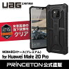 【予約(12/21発売)】UAGHuaweiMate20Pro用MONARCHケース(プレミアム)ブラック耐衝撃UAG-HM20P-P-BK