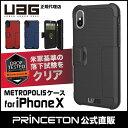 UAG iPhone X用 METROPOLISケース フォリオ・手帳...