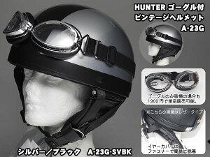 当日・翌日出荷予定★レザーイヤーカバーファスナーで着脱可能・ハンターの半ヘルメットSG規格...