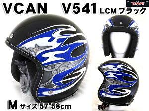 当日・翌日出荷予定★夏にうれしい内装脱着激安スモールジェットヘルメット VCAN V541 LCMブラ...