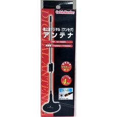 【MCXJ】地上波デジタル/ワンセグアンテナ★AO-4006