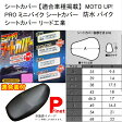 シートカバー 【適合車種掲載】 MOTO UP! PRO ミニバイク シートカバー L リード工業