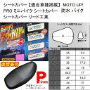 シートカバー 【適合車種掲載】 MOTO UP! PRO ミニバイク シートカバー 4L リード工業
