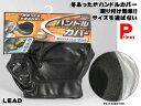 フリーサイズ3Mシンサレート【レザー】ハンドルカバー バイク用・防寒対策/大型からスクーター...