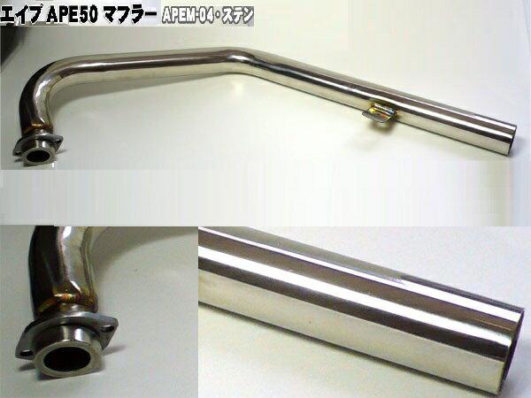 パーツ, マフラー  APE50 APEM-04